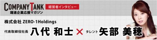 株式会社 ZERO-1Holdings様_c.jpg