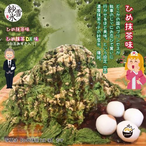 ひめ抹茶味ポップ_web.jpg