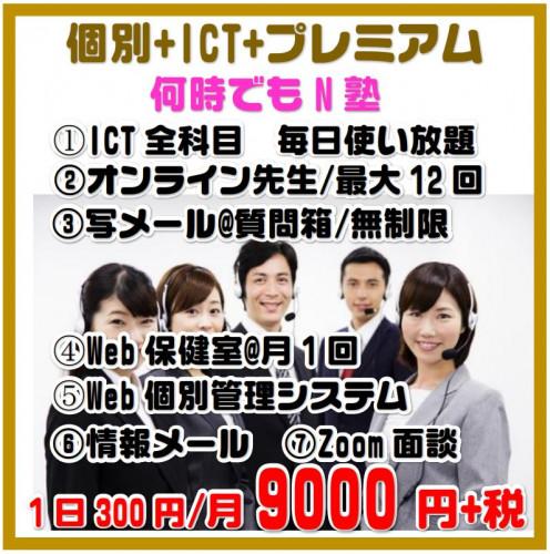 プレミアム9000.JPG