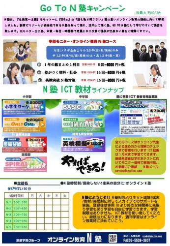 GO TO N塾①.JPG