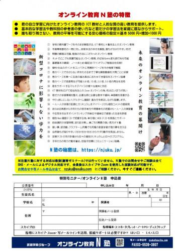 GO TO N塾②.JPG