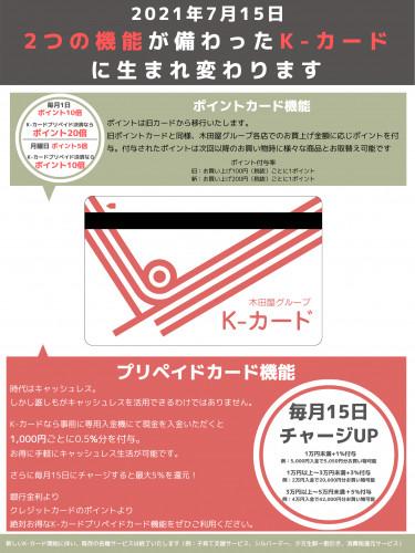 【掲示】 K-カードリニューアル.png