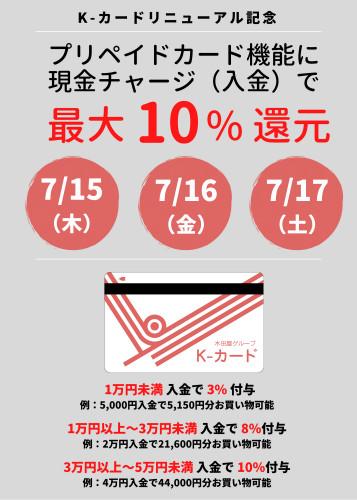 【掲示】K-カードリニューアル記念.png