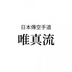 yuishinryu.png