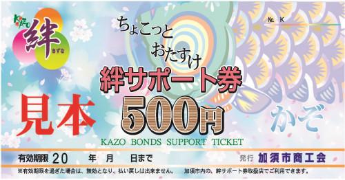 2019kizuna_ticket.jpg