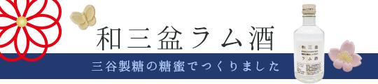 img-post-sanuki-wasanbon250.jpg