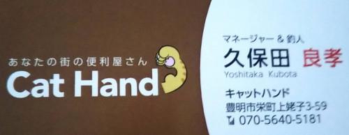 image meishi.jpg