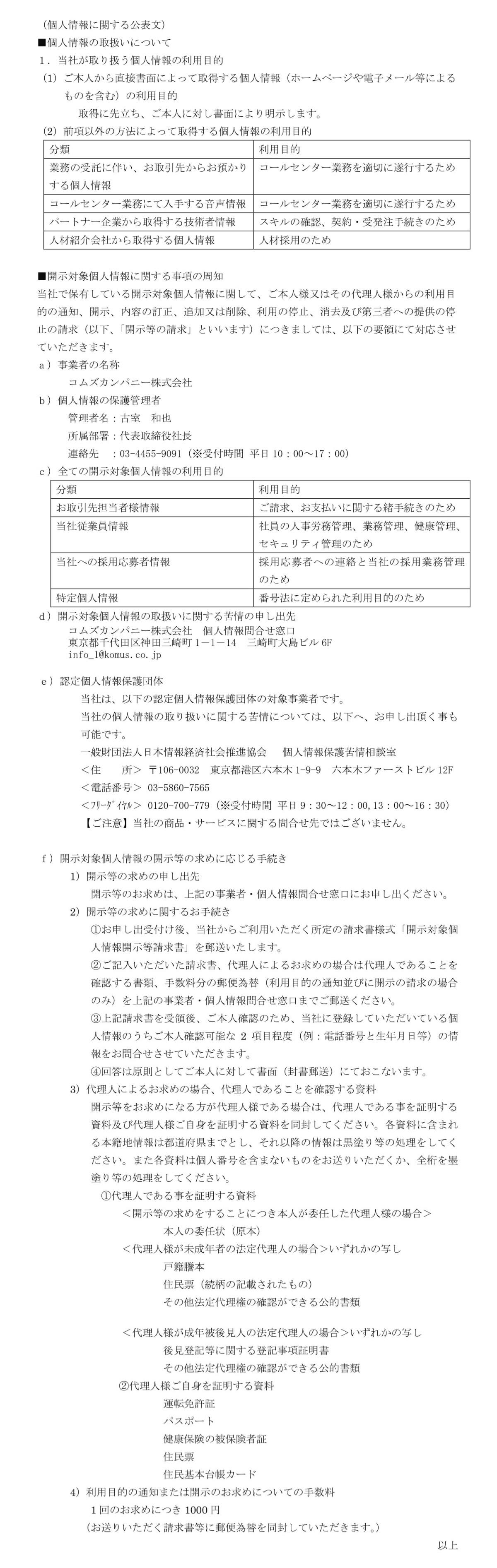 PD01個人情報に関する公表文_20190913.jpg