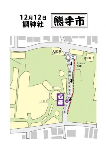 1212_tsukinomiya_kumadeichi.jpg