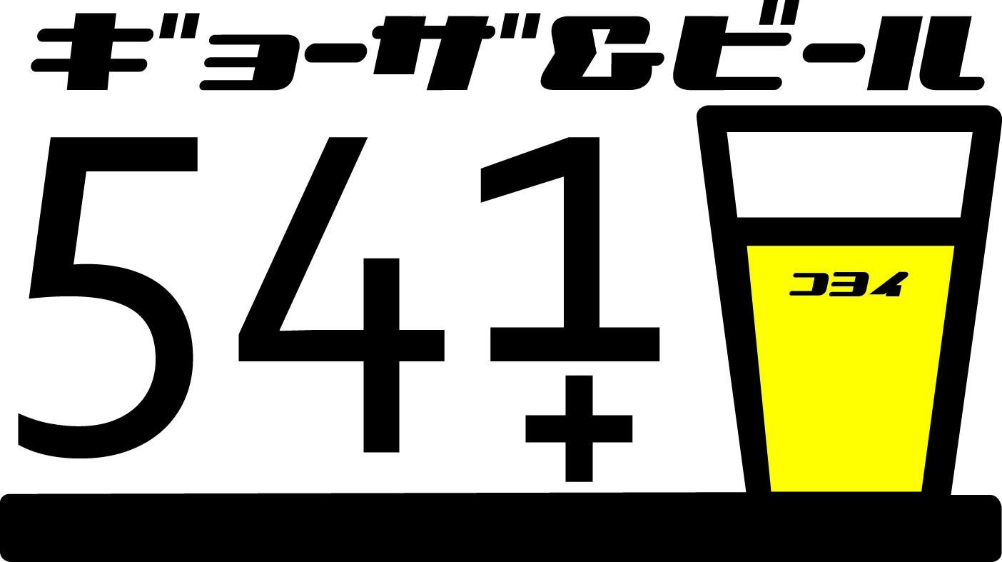 心斎橋の女性にオススメ餃子専門バル | 541+(コヨイ)