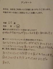 餃子専門バル 541+ koyoiファン(お客様)からの声