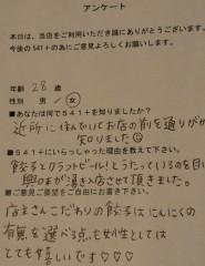 541+koyoiファン(お客様)からの声