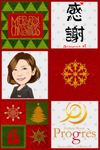 クリスマスデザイン.jpg