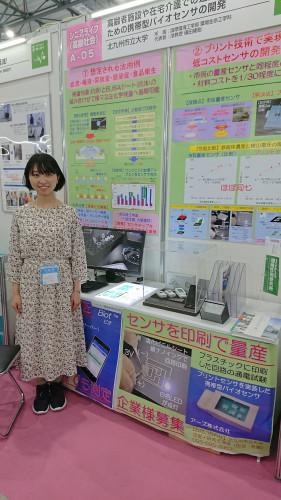 イノベーションJapan2019.jpg