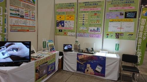 西日本製造技術イノベーション2019.JPG