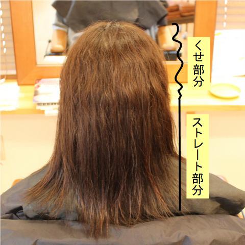 縮毛矯正1.png
