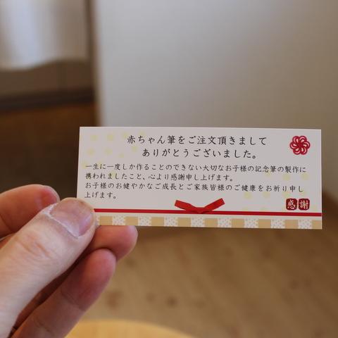 赤ちゃん筆をご注文いただいてありがとうございます.JPG