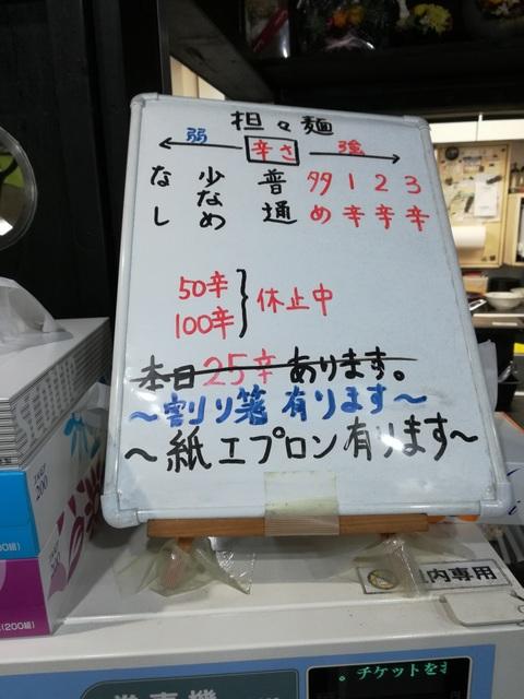 麺の月店内
