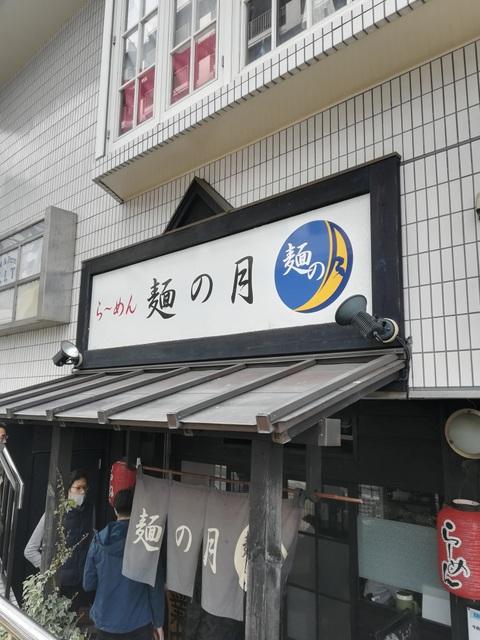 麺の月看板