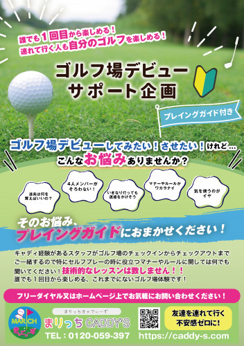 golf _アートボード 1.png