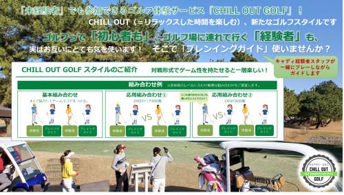 チルアウトゴルフ1.png