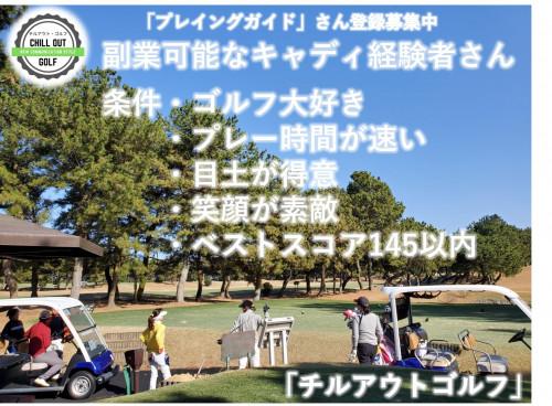 チルアウトゴルフ2.jpg