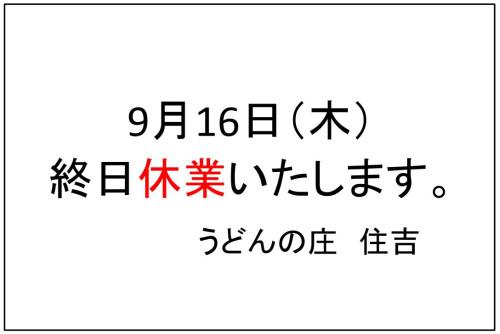 20210916休業.JPG