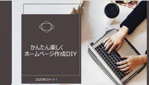 ホームページ作成DIY教室