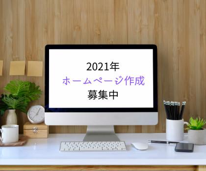 ホームページDIY教室オンライン説明会