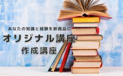 9月開講!「オリジナル講座」作り講座~先行受付開始