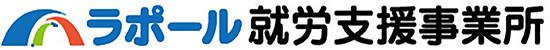 堺市指定 就労継続支援B型 ラポール