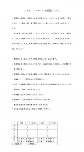 アトリエ・マチエルノ講習について2W.jpg