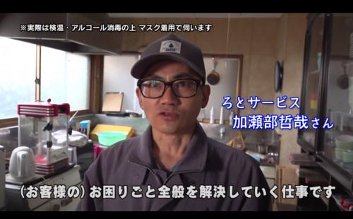 大山チャンネル放送分.jpg
