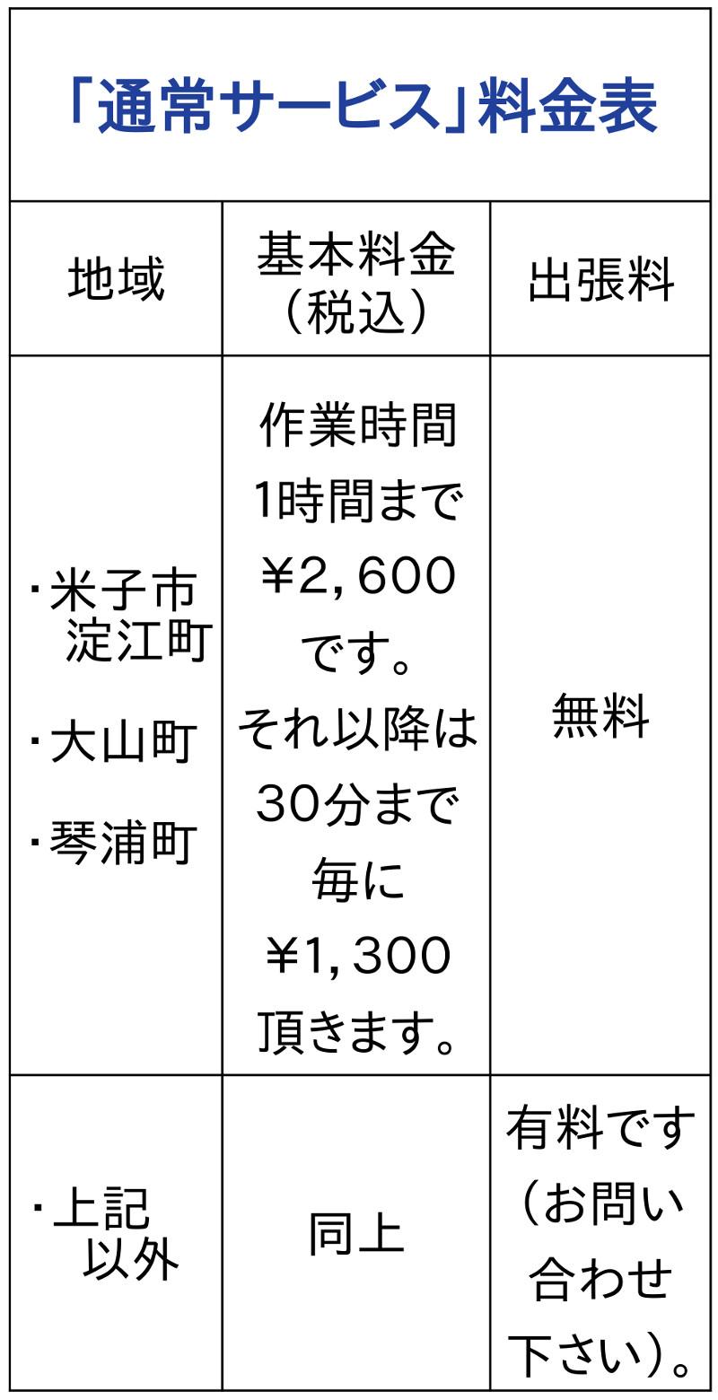 goope通常サービス料金表.jpg