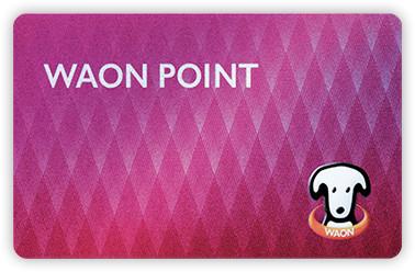 waonカード.png