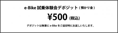 e-Bike 試乗体験会デポジット(預り金)500円(税込)