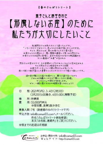 さんばリトリート_オモテ.jpg