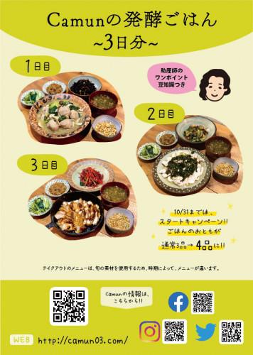 チラシ_発酵ごはんura.jpg