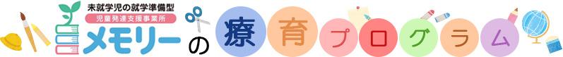 療育プログラムのイメージ