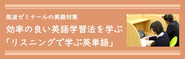英語の上手な勉強法|教科書改訂後のテスト対策|大阪府高槻市の筑波ゼミナール