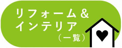 PH-リフォーム&インテリア.png