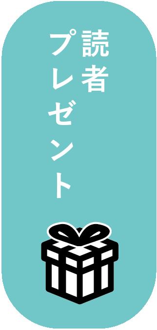 PH-読者プレゼント.png