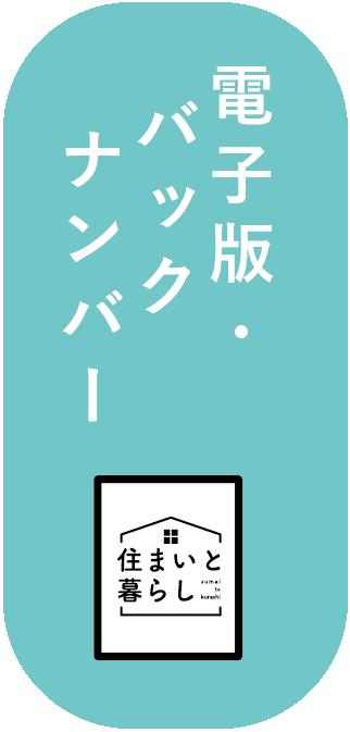 電子版・バックナンバー.png