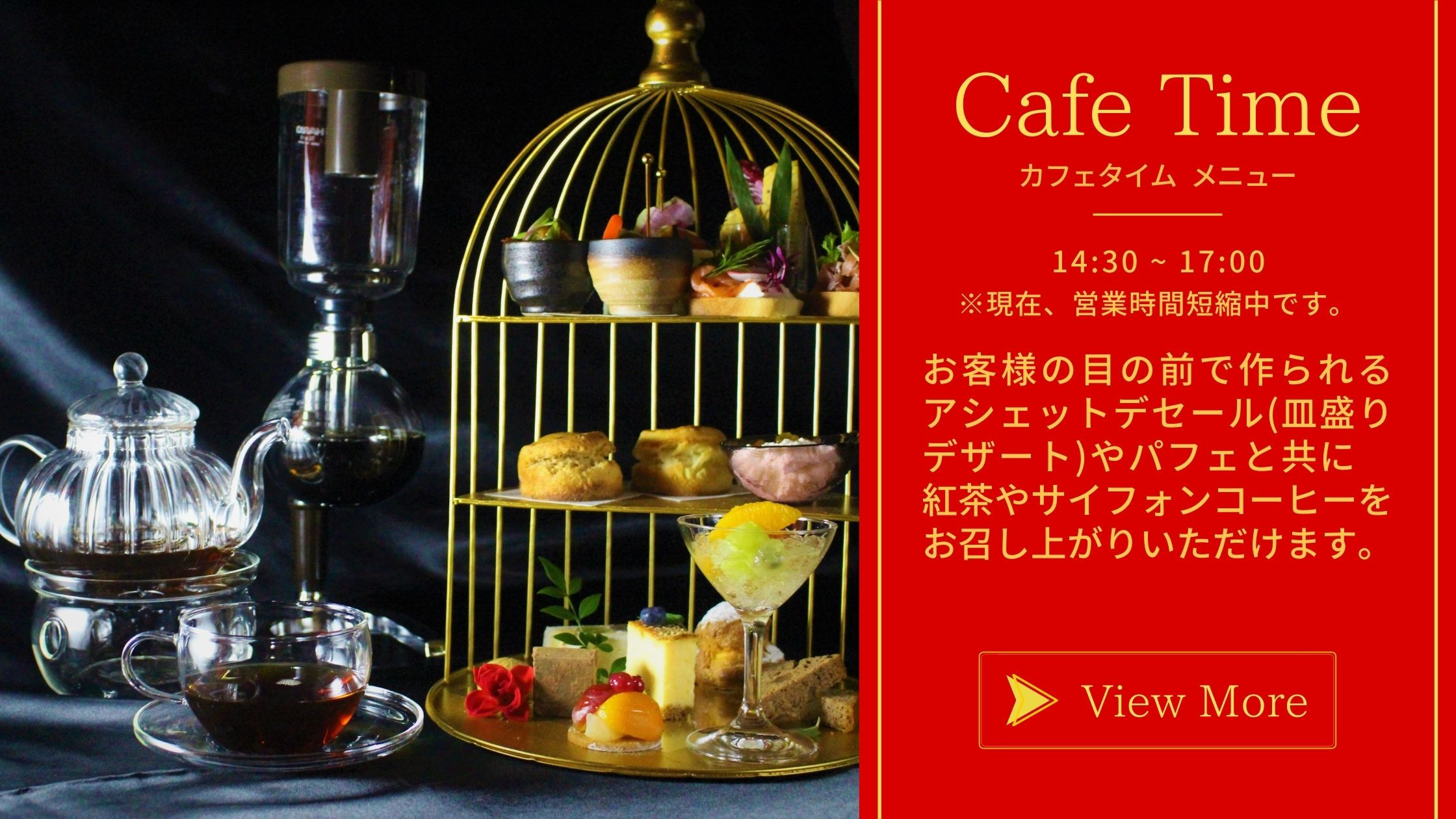 CafeTime_image_sp