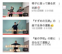 YouTube動画『炭坑節』が6000回再生を超えました☆