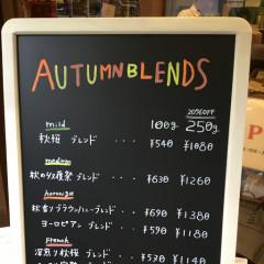 秋のブレンド2017.JPG
