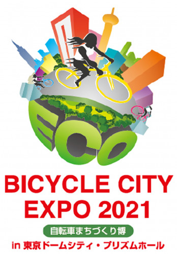 BICYCLE CITY EXPO 2021のご案内