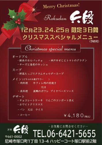 六段新クリスマスチラシ.jpg