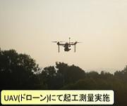 01_(H28.03.29) 平成27-28年度 川島漏水対策工事_UAV.JPG