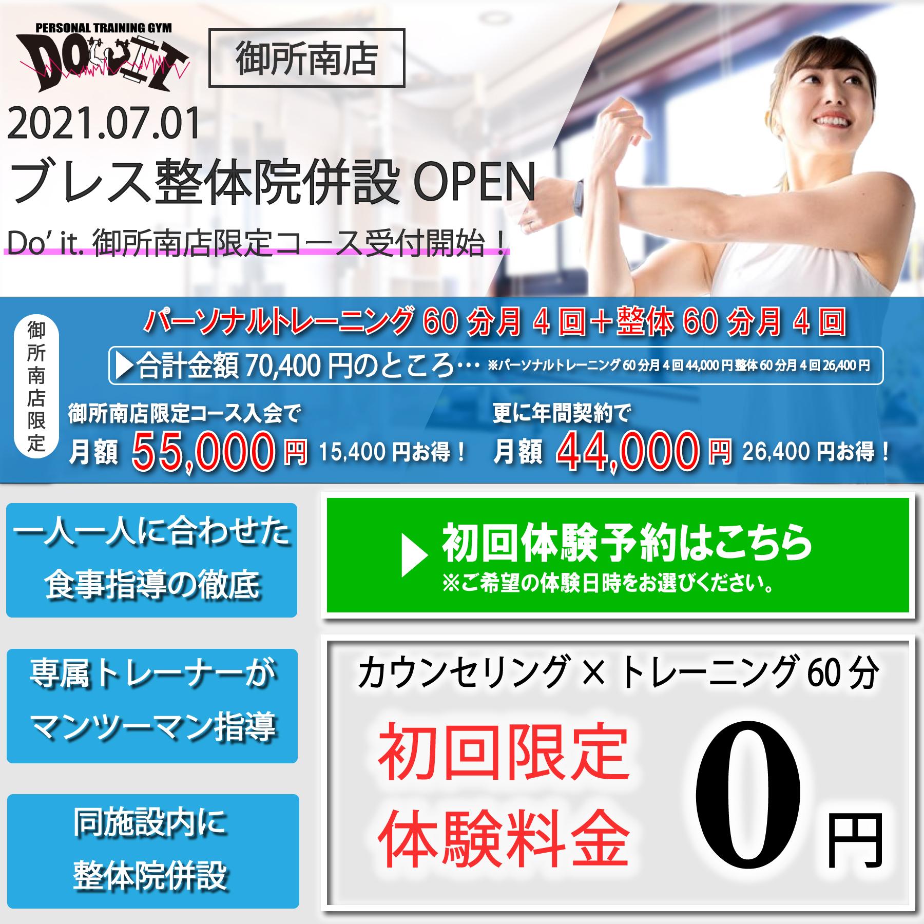 御所南店TOPキャンペーン.jpg
